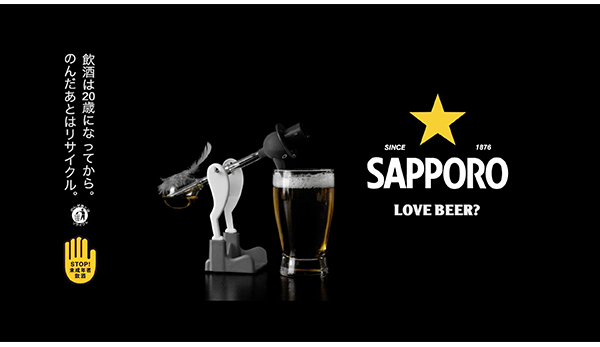Sapporo – Love Beer